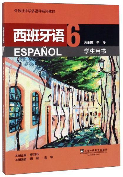 西班牙语6(学生用书)