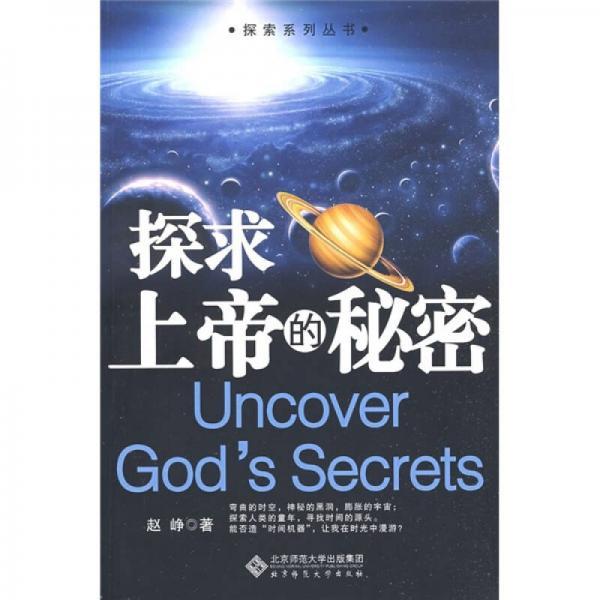 探求上帝的秘密