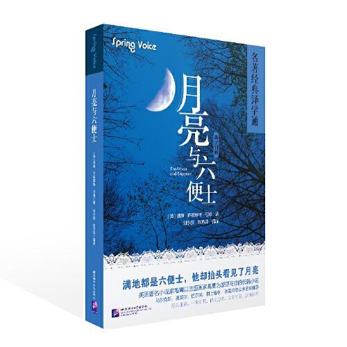 月亮与六便士 | 名著经典译学通