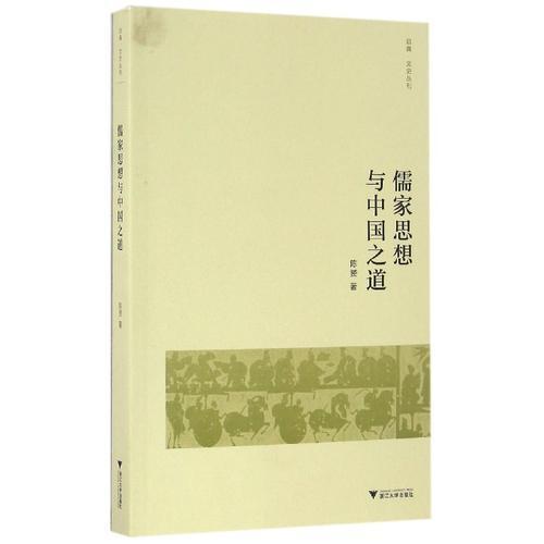 儒家思想与中国之道