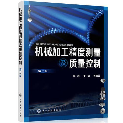 机械加工精度测量及质量控制(第二版)