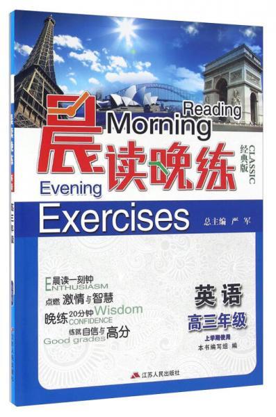 晨读晚练:英语(高三上学期使用 经典版)
