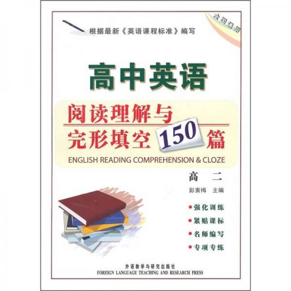 阅读理解与完形填空150篇(高2)