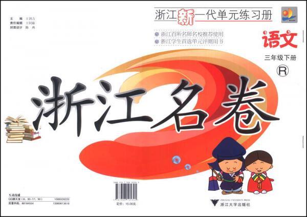 浙江名卷:语文(3年级下册)(R)
