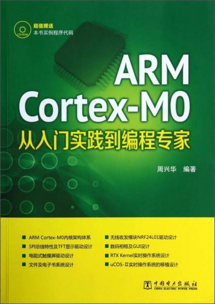 ARM Cortex-M0从入门实践到编程专家