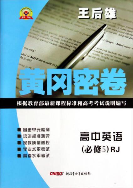 黄冈密卷:高中英语(必修5 RJ)