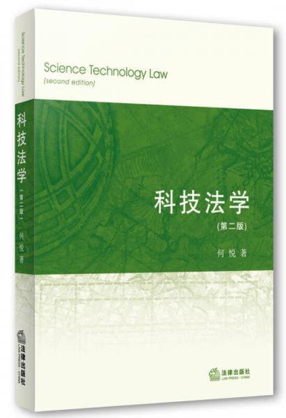 科技法学(第二版)