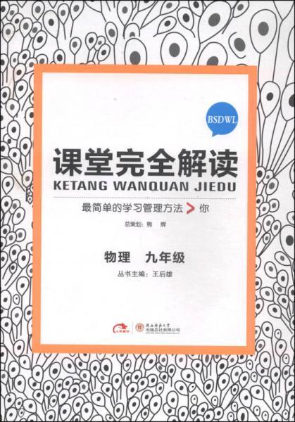 课堂完全解读:物理(九年级 BSDWL 2014版)