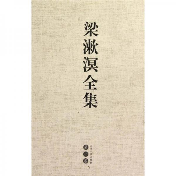 梁漱溟全集(第一卷)