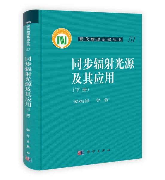 现代物理基础丛书:同步辐射光源及其应用(下册)