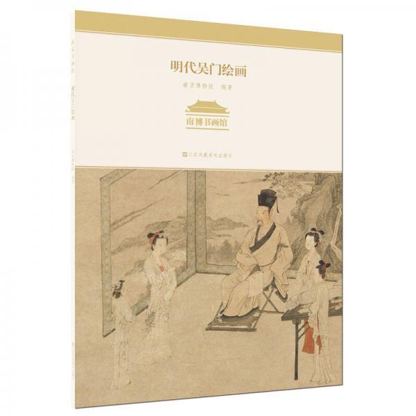 南博书画馆:明代吴门绘画