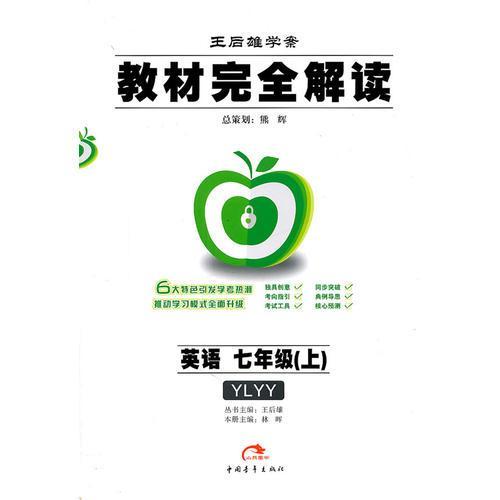 教材完全解读  英语  七年级(上) 配译林牛津版YLYY(2011年8月印刷)