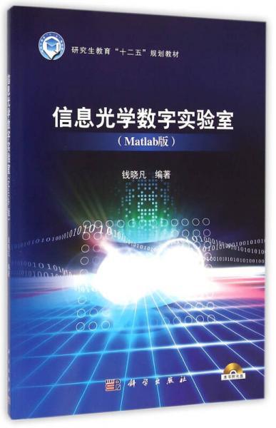 信息光学数字实验室(Matlab版 )