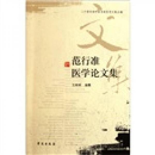 二十世纪初中医名家医学文集丛编:范行准医学论文集