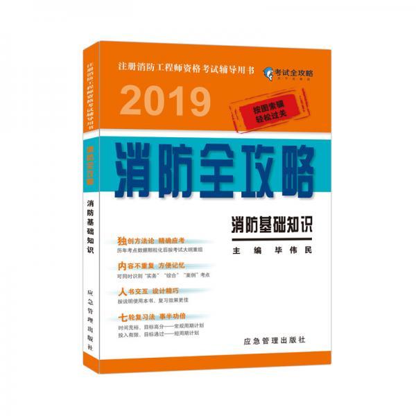 消防基础知识2019消防全攻略注册消防工程师资格考试辅导用书