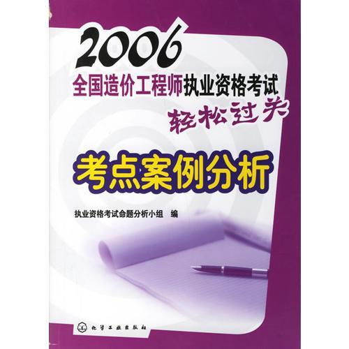 2006全国造价工程师执业资格考试轻松过关:考点案例分析