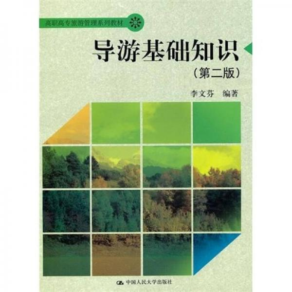 导游基础知识(第2版)