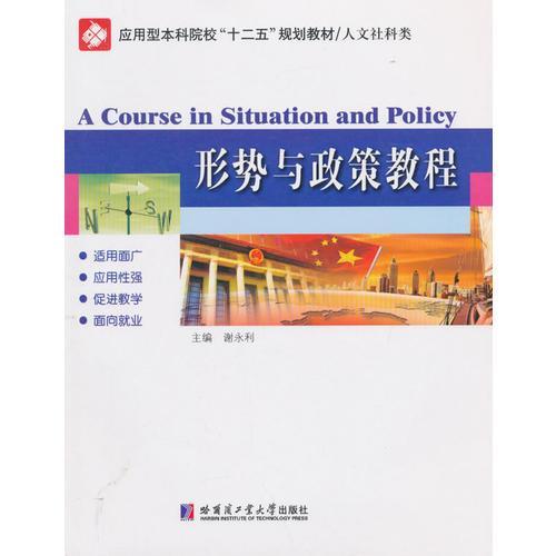 形势与政策教程