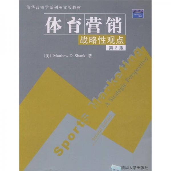 清华营销学系列英文版教材·体育营销:战略性观点