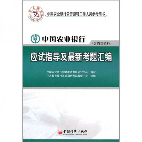 中国农业银行公开招聘工作人员参考用书:中国农业银行应试指导及最新考题汇编