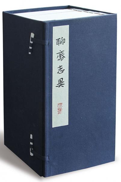 聊斋志异(套装共8册)