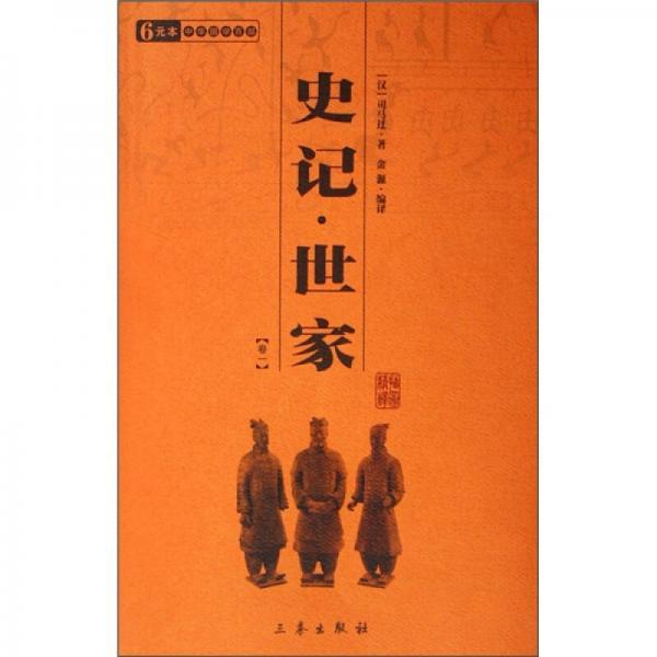 史记·世家(全2册)