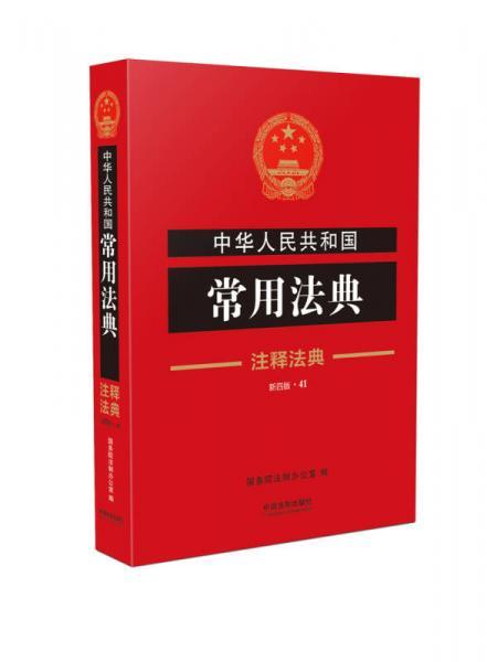 中华人民共和国常用法典·注释法典(新四版 41)