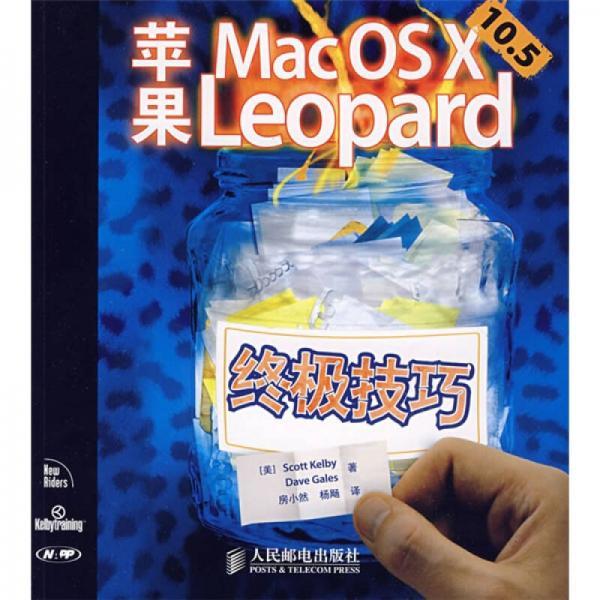 苹果Mac OS X 10.5 Leopard 终极技巧