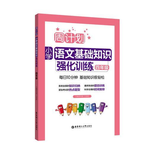 周计划:小学语文基础知识强化训练(四年级)