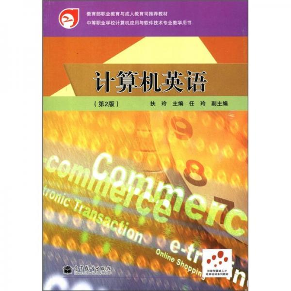 教育部职业教育与成人教育司推荐教材:计算机英语(第2版)