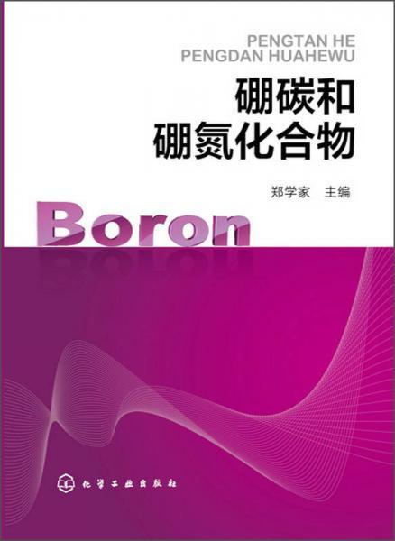 硼碳和硼氮化合物