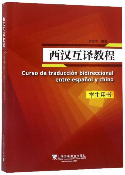 西汉互译教程(学生用书)