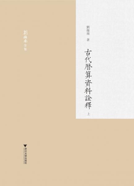 古代历算资料诠释(上中下)(精)/刘操南全集