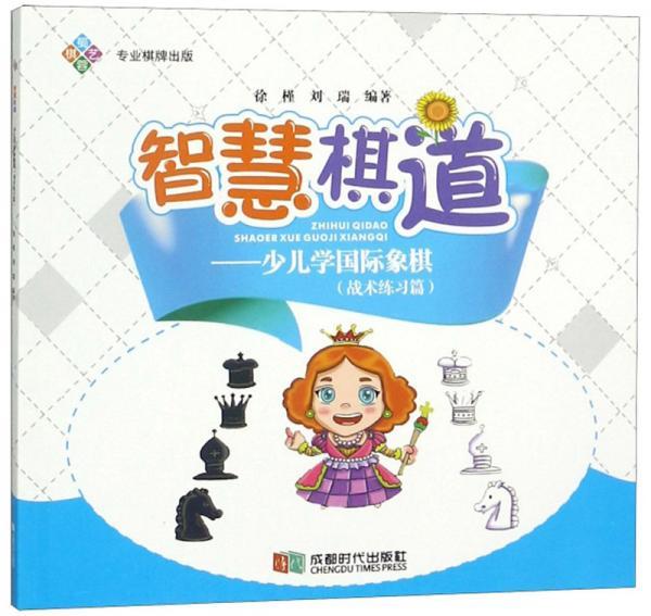 智慧棋道:少儿学国际象棋(战术练习篇)