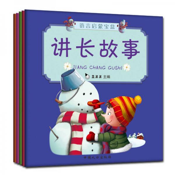 真果果·宝宝学说话系列·语言启蒙·第二辑(全5册)