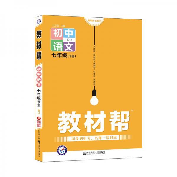 教材帮初中同步七年级下册七下语文RJ(人教版)(2020版)--天星教育