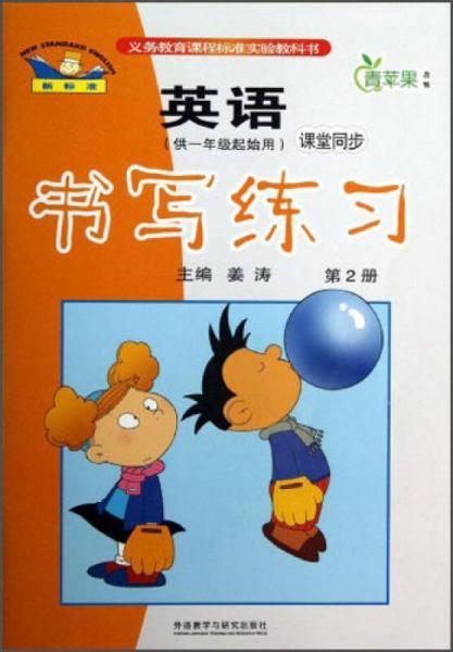 新标准英语课堂同步:书写练习(第2册)(供1年级起始用)