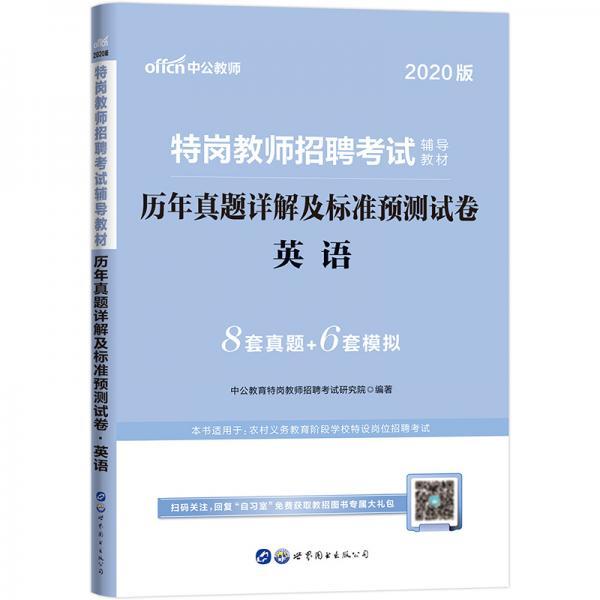 中公教育2020特岗教师招聘考试教材:历年真题详解及标准预测试卷英语