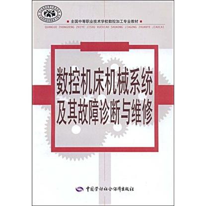 数控机床机械系统及其故障诊断与维修