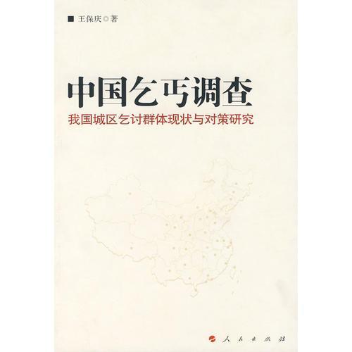 中国乞丐调查——我们城区乞讨群体两半与对策研究