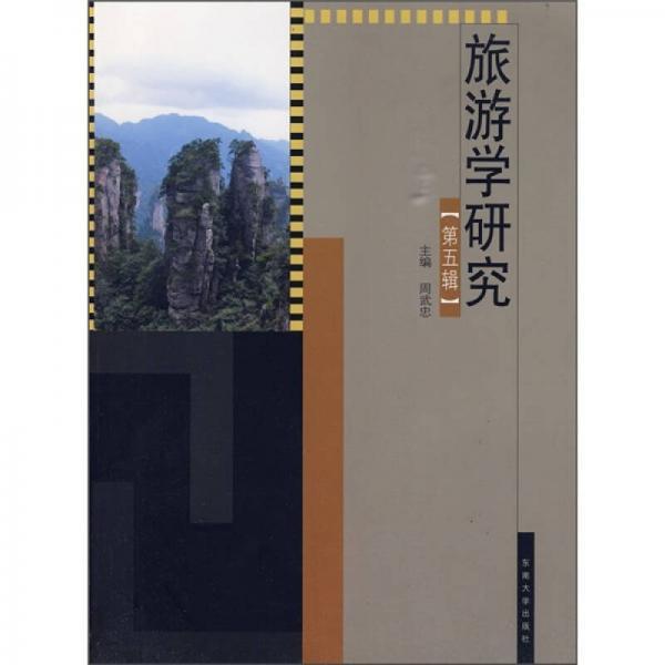 旅游学研究(第5辑)
