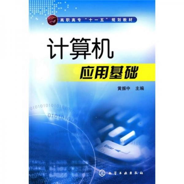 """高职高专""""十一五""""规划教材:计算机应用基础"""