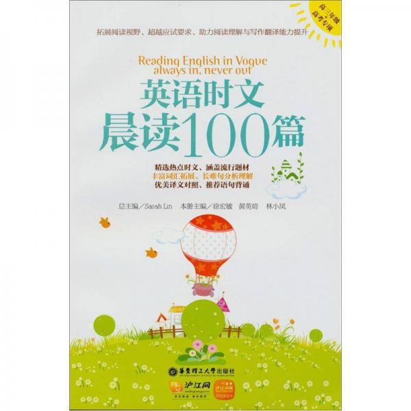 英语时文晨读100篇(高3年级+高考专项)