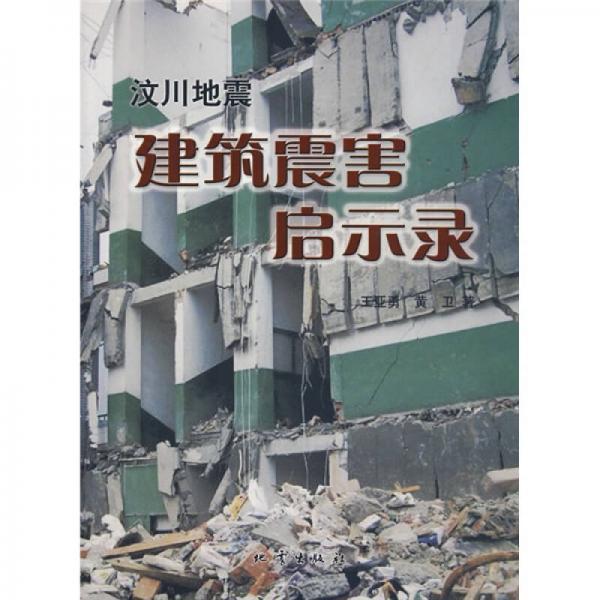 汶川地震建筑震害启示录