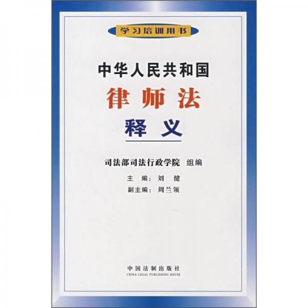 中华人民共和国律师法释义