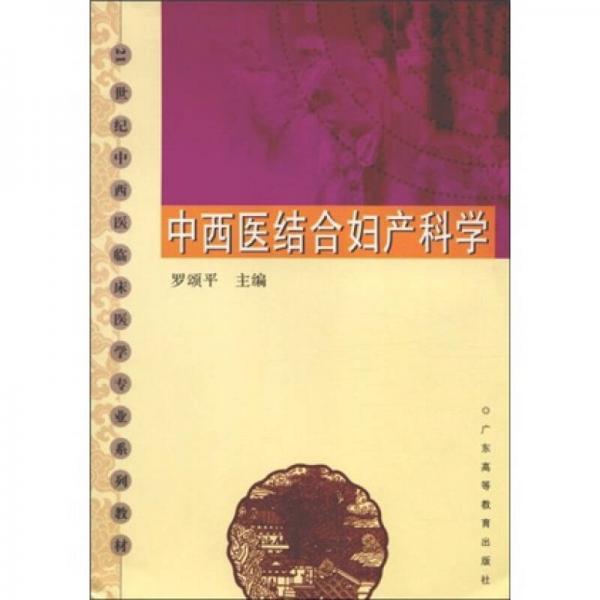 21世纪中西医临床医学专业系列教材:中西医结合妇产科学