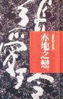 张爱玲全集 (全16册)
