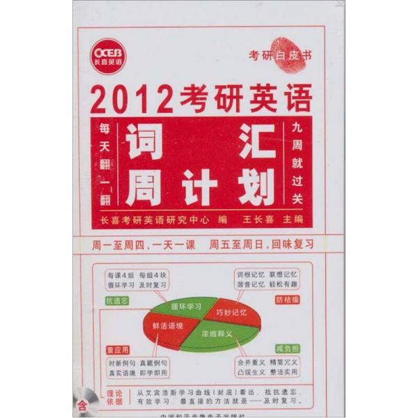 长喜2012年考研英语词汇周计划考研白皮书