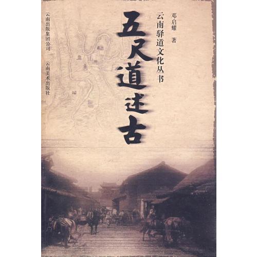 云南驿道文化丛书——五尺道述古