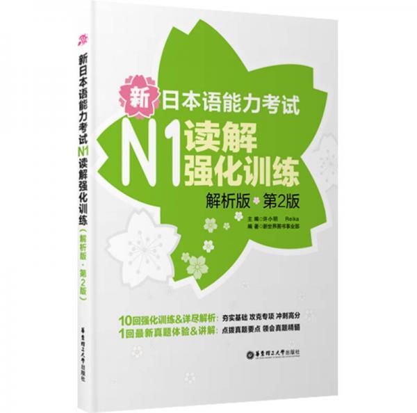 新日本语能力考试:N1读解强化训练(解析版)(第2版)